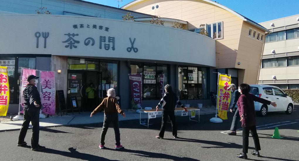 交流型デイサービスの店舗外観の写真