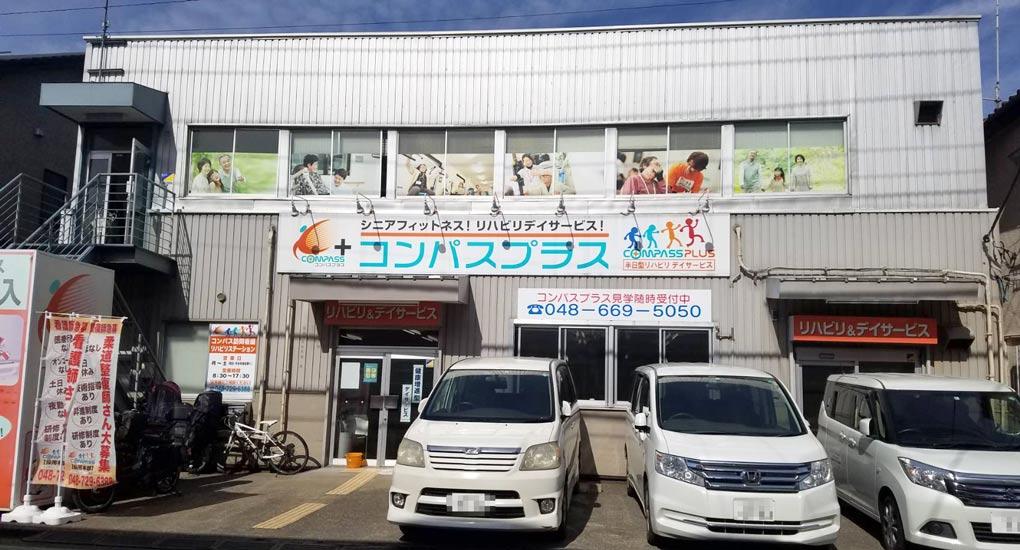 自立支援型デイサービスの店舗外観の写真