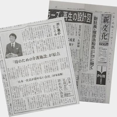出版業界専門新聞「新文化」