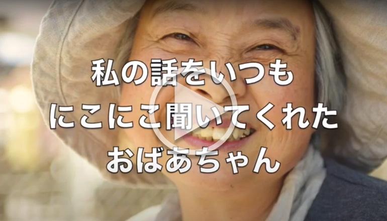 """""""家族思考リハビリテーション"""" おばあちゃん子 大谷さん物語"""