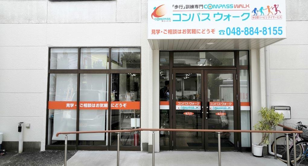 歩行特化型デイサービスの店舗外観の写真