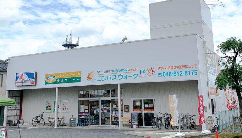 コンパスウォーク八木崎の店舗外観の写真