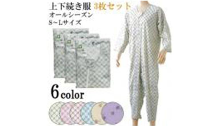 介護用寝間着・パジャマ
