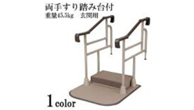 住宅・施設関連用品(手すり/踏み台/段差スロープ)