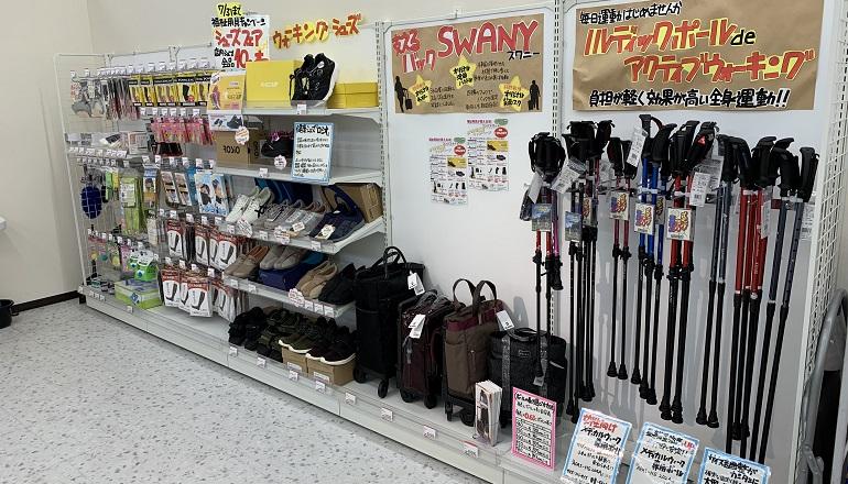 店内で取り扱いの始まったノルディック・ポールなどの福祉用具