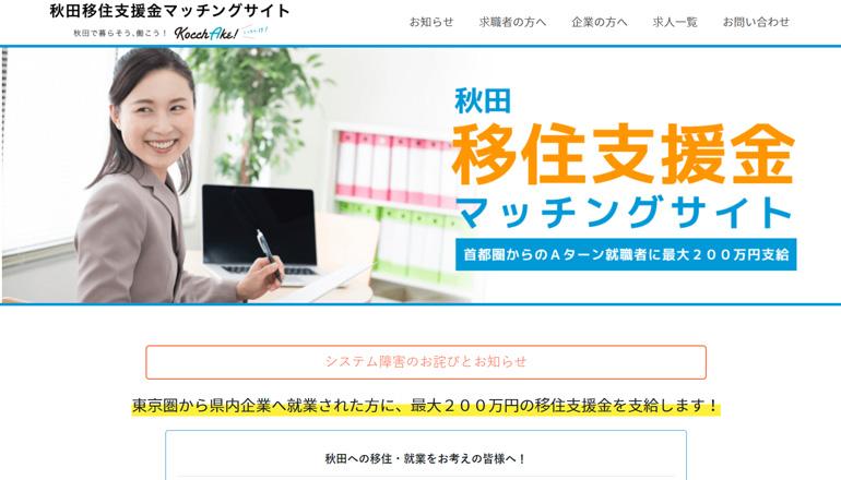 秋田で暮らそう、働こう!