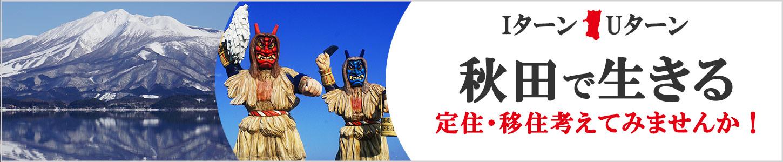 秋田県には、定住や移住を支援する制度・窓口があります。ご参考にしてください。